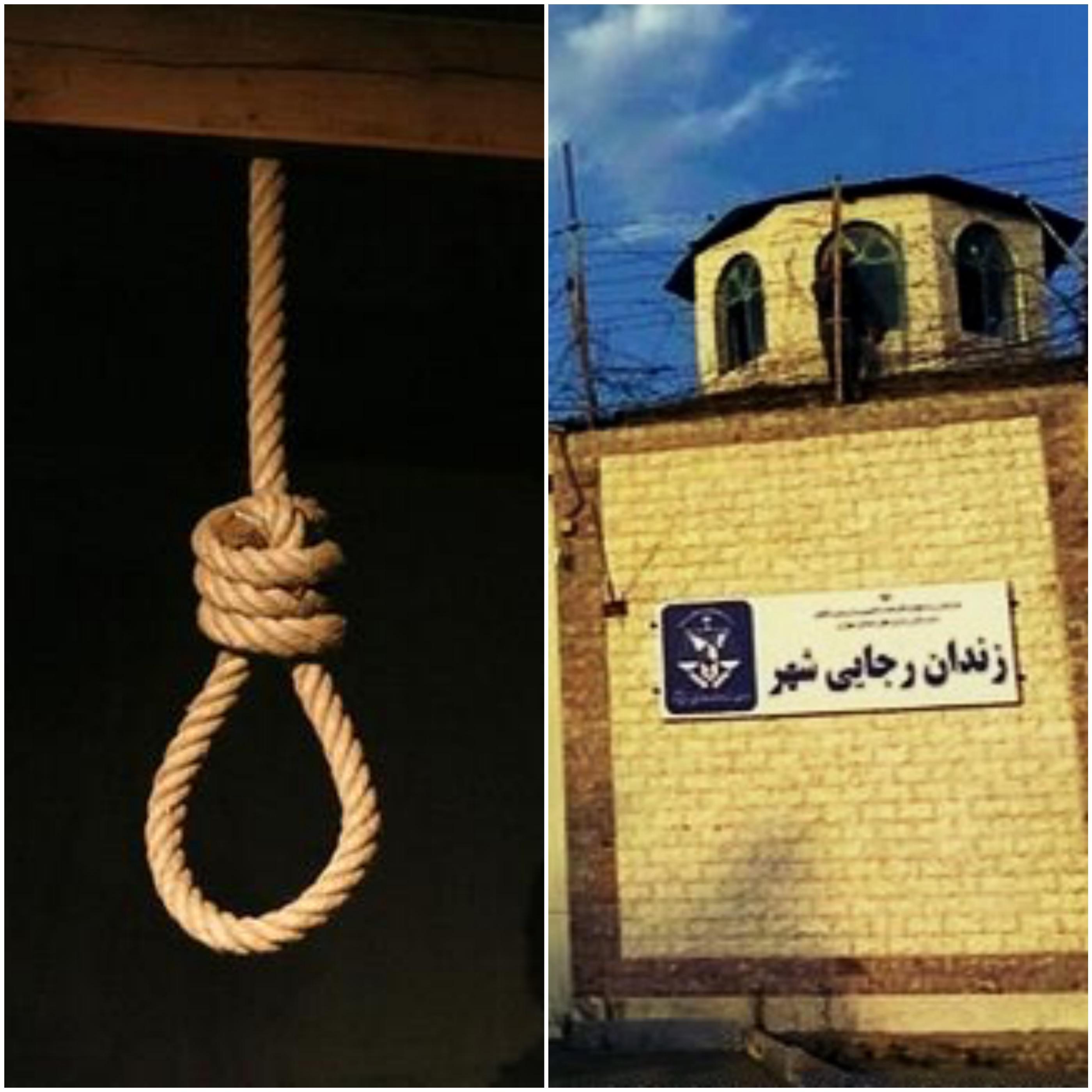 اجرای حکم اعدام دستکم ده زندانی در زندان رجایی شهر