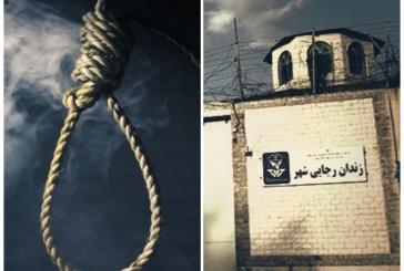 رجایی شهر؛ انتقال سه زندانی محکوم به اعدام به انفرادی جهت اجرای حکم