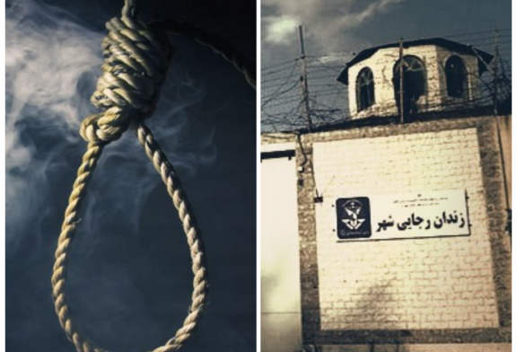 شروع مجدد اعدامهای گروهی در زندان رجاییشهر؛ انتقال دستکم دوازده زندانی به سلول انفرادی جهت اجرای حکم اعدام