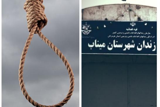 اجرای حکم اعدام یک زندانی در زندان میناب