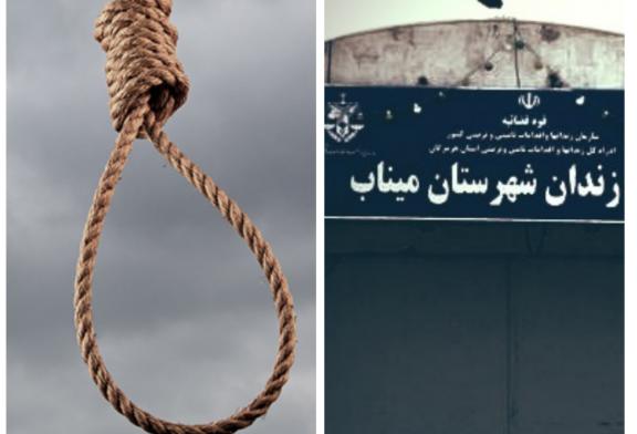 انتقال هفت محکوم به اعدام به سلول انفرادی زندان میناب جهت اجرای حکم