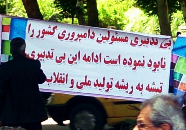 تجمع اعتراضی دامداران اصفهان