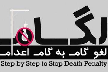 بیانیه کارزار لگام درباره اعدام جمعی از زندانیان اهل سنت
