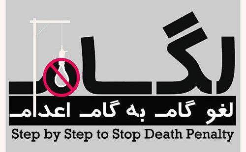بیانیه کارزارلگام (لغو گام به گام اعدام) درباره ی اعدام های فرودین ۹۵