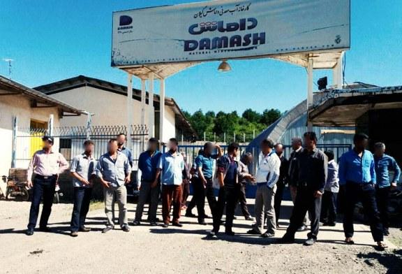 ادامه ممانعت کارفرما آب معدنی داماش از ورود کارگران به محل کار