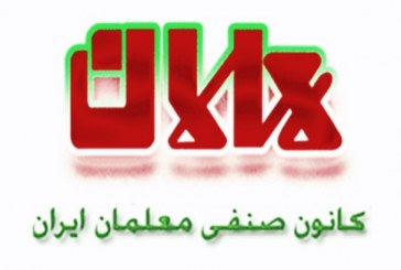 کانون صنفی معلمان خواستار آزادی معلمان زندانی در ایران شد