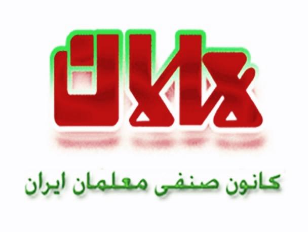 بیانیه کانون صنفی معلمان تهران؛ «حساب بانکی معلمان حقالتدریس خالی است»