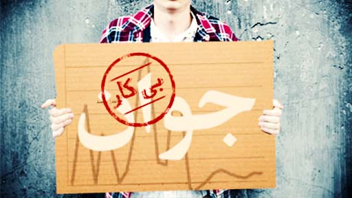 مرکز آمار ایران: بیشترین شمار بیکاران ۲۰ تا ۲۴ ساله هستند
