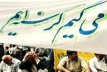 کارگران «سها طب» مشهد ۷ماه مزد معوقه طلب دارند