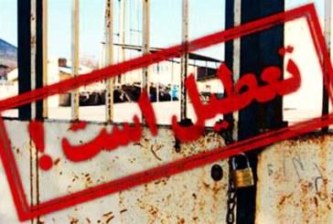 کارخانه آهن و فولاد لوشان با بیش از ۱۸۰کارگر تعطیل شد