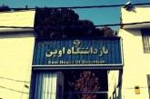 محکومیت آرزو قاسمی، از بازداشت شدگان اعتراضات سراسری آبان۹۸، به حبس تعزیری