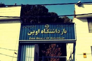 گزارشی از فضای شدید امنیتی در بند هفت زندان اوین طی چند روز اخیر