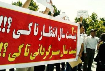 تجمع اعتراضی کارگران بازنشسته برق منطقهای تهران