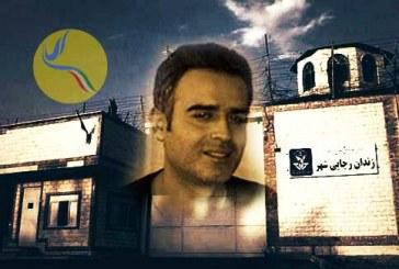 گزارشی از وضعیت جعفر اقدامی، زندانی سیاسی محبوس در زندان رجایی شهر
