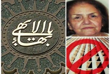ممانعت از دفن یک شهروند بهایی در تبریز
