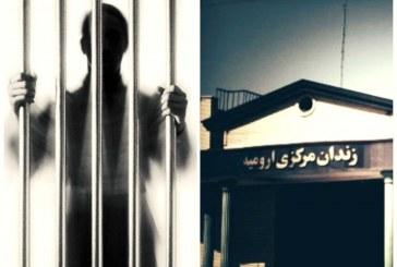 صدور حکم پنج سال حبس برای یک شهروند اهل ارومیه