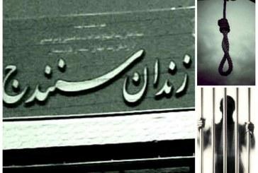 زندان سنندج؛ انتقال یک زندانی به سلول انفرادی جهت اجرای حکم اعدام
