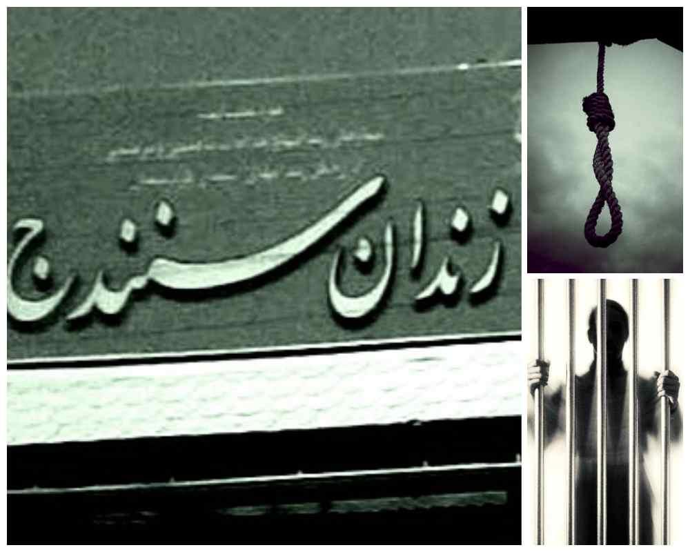 دو زندانی در سنندج جهت اجرای حکم اعدام به انفرادی منتقل شدند