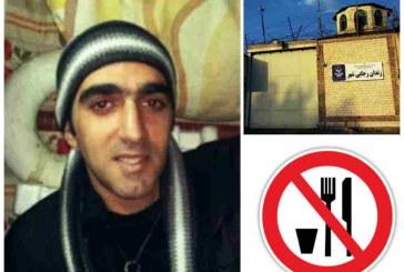 اعتصاب غذای شهرام پورمنصوری در زندان رجایی شهر