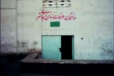 رجایی شهر؛ توهین و بازرسی زندانیان سیاسی در سالن ملاقات