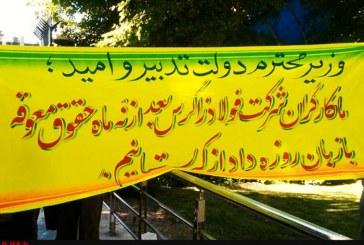 در پی عدم پرداخت مطالبات مزدی؛ کارگران فولاد زاگرس به تهران آمدند