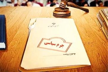 فایده قانون جرم سیاسی برای متهمان و زندانیان سیاسی چیست؟/  نرگس توسلیان
