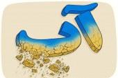 ۷۲ درصد جمعیت ایران درگیر خشکسالی بلندمدت است