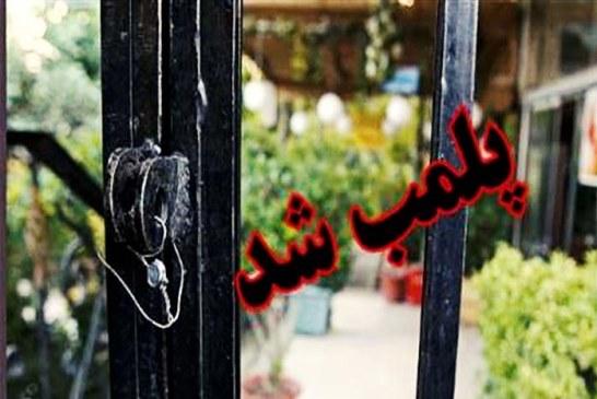 پلمب محل کسب یک شهروند بهایی در کرج