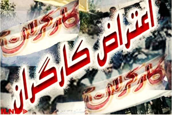اعتراض کارگران رینگ سازی مشهد از سر گرفته شد
