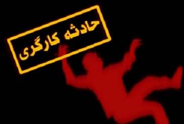 مرگ کارگر ساختمانی در مشهد