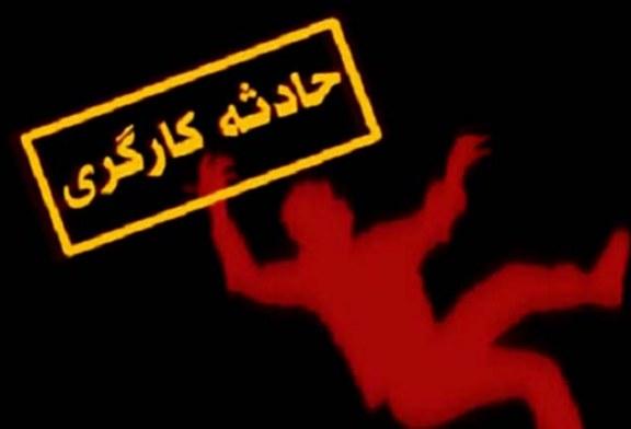 سه کارگر در شیراز بر اثر برقگرفتگی کشته وزخمی شدند