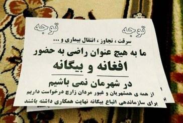 پخش تبلیغات علیه شهروندان افغان در زارچ یزد