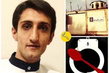 اعتصاب غذای ابراهیم فیروزی در زندان رجایی شهر