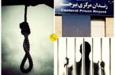 اجرای حکم اعدام یک متهم ۲۳ ساله در زندان بیرجند