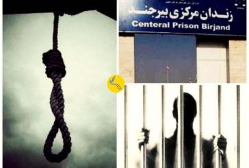احراز هویت دو زندانی اعدامشده در زندان بیرجند در اردیبهشتماه