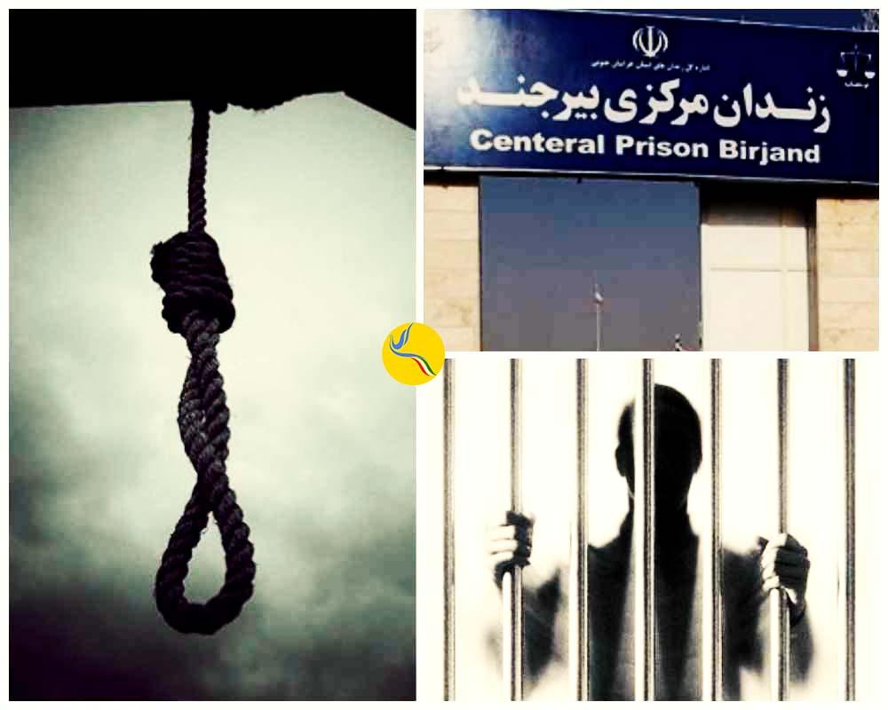 انتقال سه زندانی محکوم به اعدام به انفرادی زندان بیرجند