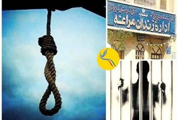 اعدام یک زندانی در زندان مراغه