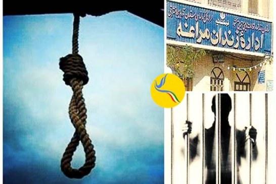یک زندانی در مراغه اعدام شد