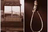 سحرگاه امروز یک زندانی در زندان زاهدان اعدام شد