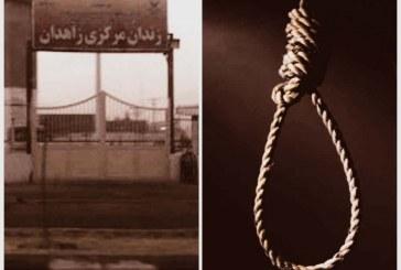 یک زندانی در زندان مرکزی زاهدان اعدام شد