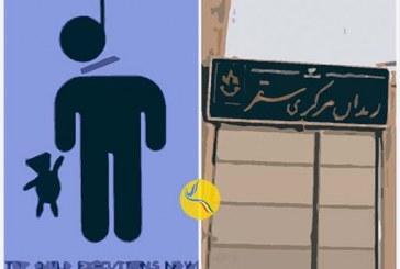 صدور حکم اعدام برای یک نوجوان هفده ساله در شهر سقز