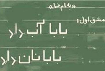 بر اساس آمارهای جهانی ۱۳ درصد ایرانیان خواندن و نوشتن بلد نیستند