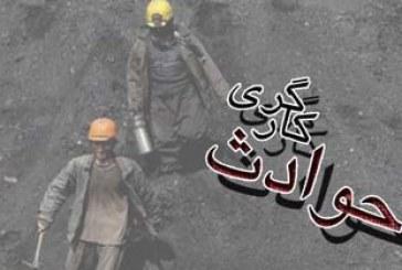 فوت روزانه پنج نفر در کشور بر اثر حوادث ناشی از کار