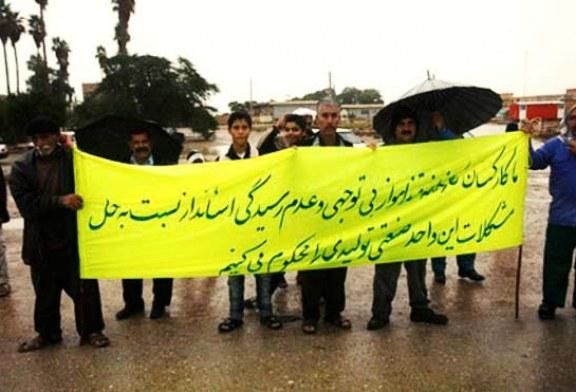 تجمع کارگران قند اهواز در مقابل استانداری