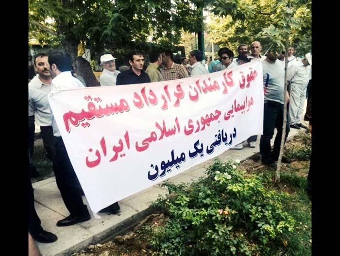 کارکنان قرارداد مستقیم هما مقابل مجلس تجمع کردند
