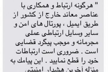 ارسال پیام تهدیدآمیز برای عدهای از روزنامهنگاران در ایران