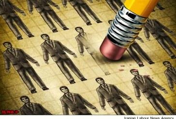 معوقات مزدی کارکنان علوم پزشکی گیلان؛ اخراج ۳۰ کارگر کارخانه «ریزموج» در تاکستان
