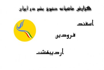 گزارش تفصیلی – آماری ماهیانه نقض حقوق بشر  – اسفندماه ۹۴، فروردینماه و اردیبهشتماه ۱۳۹۵