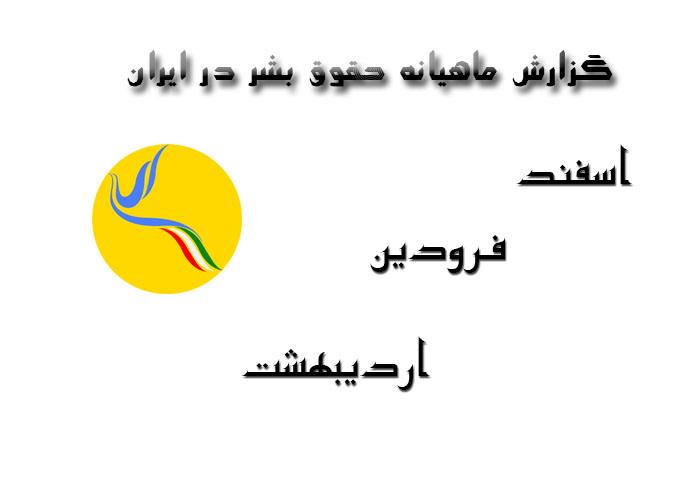 گزارش تفصیلی – آماری ماهیانه نقض حقوق بشر  - اسفندماه ۹۴، فروردینماه و اردیبهشتماه ۱۳۹۵