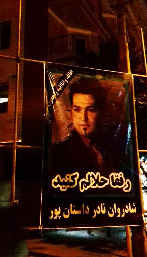 نادر داستانپور